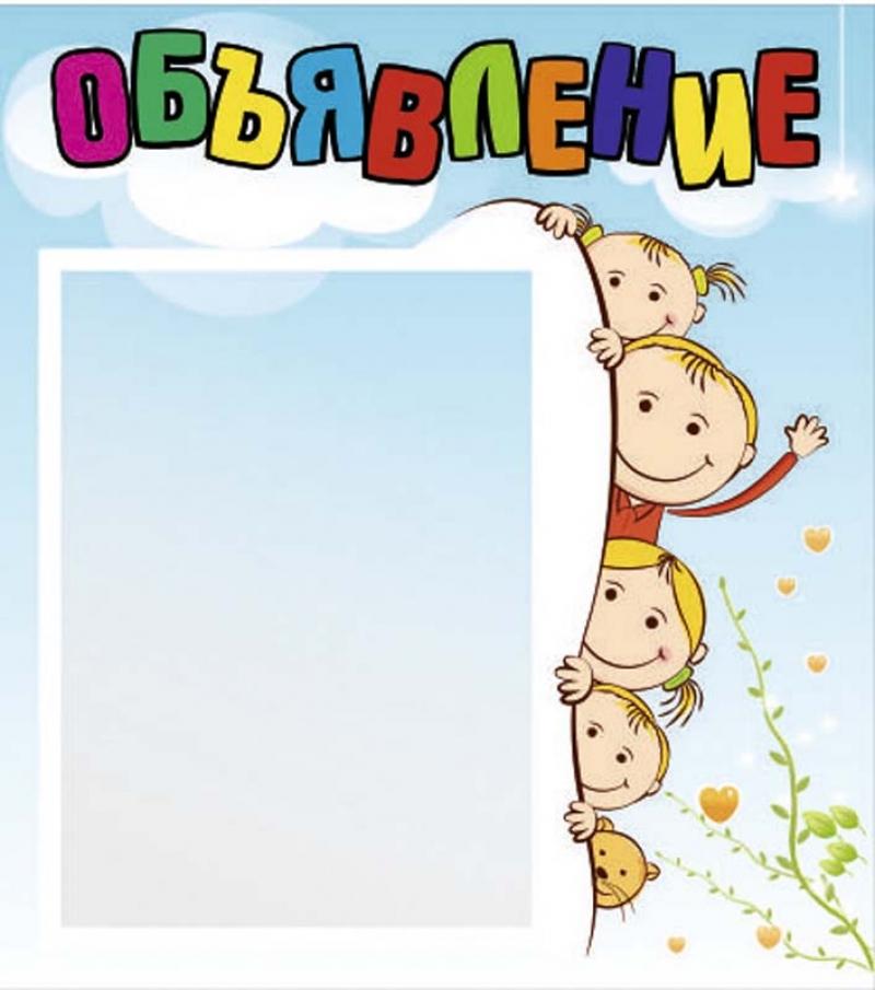 Картинка для оформления объявления в детском саду