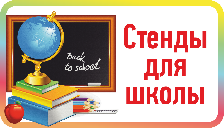 Стенды для школы